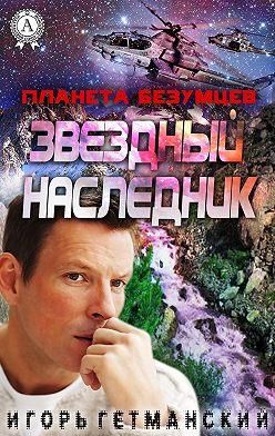 Игорь Гетманский - Планета безумцев