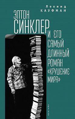 Леонид Кауфман - Эптон Синклер и его самый длинный роман «Крушение мира»