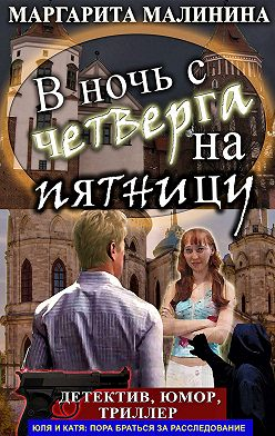 Маргарита Малинина - В ночь с четверга на пятницу