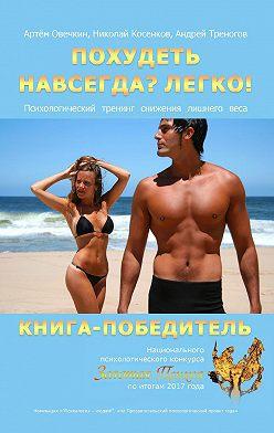 Николай Косенков - Похудеть навсегда? Легко! Психологический тренинг снижения лишнего веса