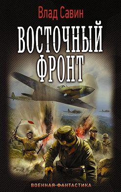 Владислав Савин - Восточный фронт