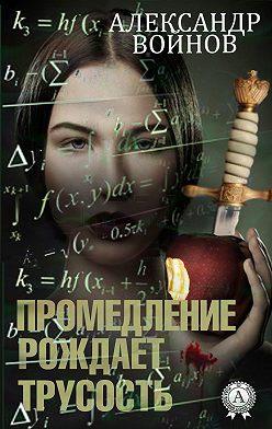 Александр Войнов - Промедление рождает трусость