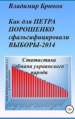Владимир Брюков - Как для Петра Порошенко сфальсифицировали выборы 2014