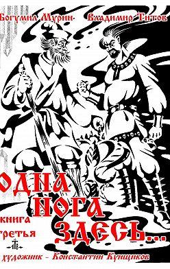 Владимир Титов - Одна нога здесь… Книга третья