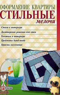 Коллектив авторов - Оформление квартиры. Стильные мелочи