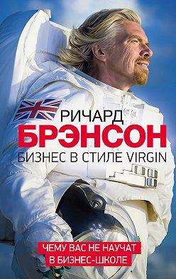 Ричард Брэнсон - Бизнес в стиле Virgin