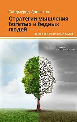 Саидмурод Давлатов - Стратегия мышления богатых и бедных людей
