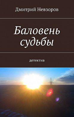 Дмитрий Невзоров - Баловень судьбы