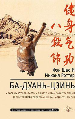 Михаил Роттер - Ба-Дуань-Цзинь. «Восемь кусков парчи» в свете китайской традиции и внутреннего содержания Чань-Ми-Гун Цигун