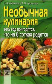 Галина Кизима - Необычная кулинария. Весь год пригодится, что на 6 сотках родится