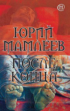 Юрий Мамлеев - После конца