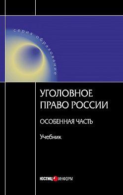 Коллектив авторов - Уголовное право России. Особенная часть