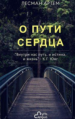 Артём Лесман - О Пути Сердца