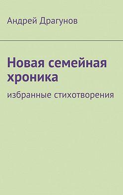Андрей Драгунов - Новая семейная хроника
