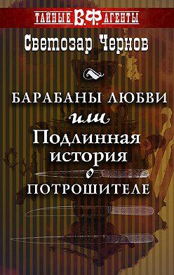 Светозар Чернов - Барабаны любви, или Подлинная история о Потрошителе