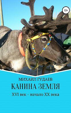 Михаил Гудаев - Канина Земля