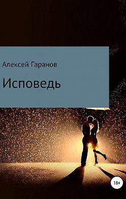 Алексей Гаранов - Исповедь