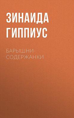 Зинаида Гиппиус - Барышни-содержанки