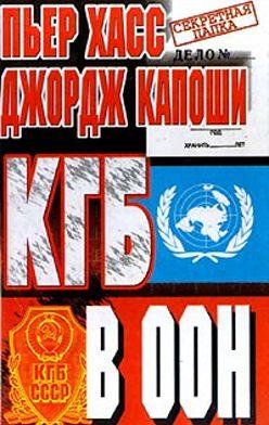 Пьер Хасс - КГБ в ООН