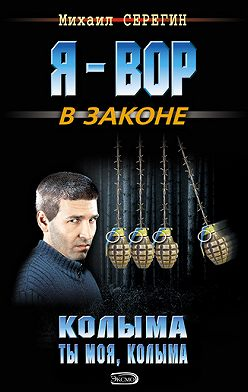 Михаил Серегин - Колыма ты моя, Колыма