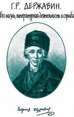 Семен Брилиант - Г. Р. Державин. Его жизнь, литературная деятельность и служба