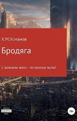 Хайдарали Усманов - Бродяга… С волками жить – по-волчьи выть!