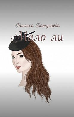 Малика Батукаева - Мало ли