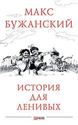 Максим Бужанский - История для ленивых