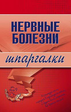 Андрей Дроздов - Нервные болезни