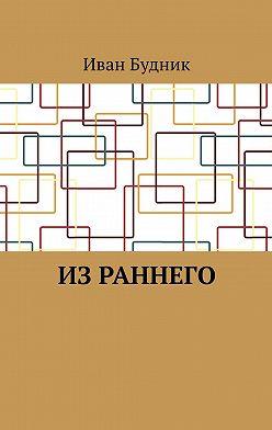 Иван Будник - Израннего