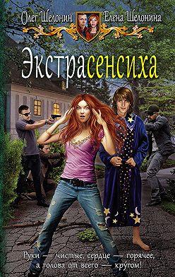 Олег Шелонин - Экстрасенсиха