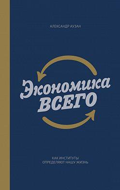 Александр Аузан - Экономика всего
