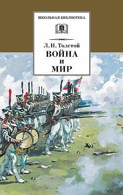 Лев Толстой - Война и мир. Том 3
