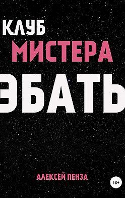 Алексей Пенза - Клуб мистера Эбать