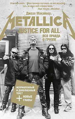 Джоэл Макайвер - Justice For All: Вся правда о группе «Metallica»