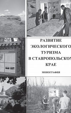 Коллектив авторов - Развитие экологического туризма в Ставропольском крае
