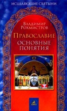 Владимир Рохмистров - Православие. Основные понятия