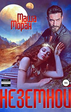 Маша Моран - Неземной