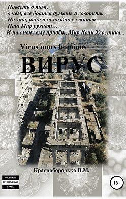 Валерий Краснобородько - Вирус