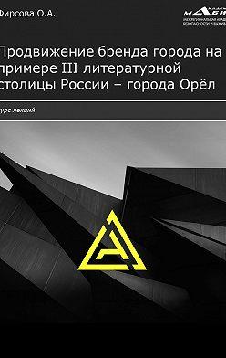 Олеся Фирсова - Продвижение бренда города на примере III литературной столицы России – города Орёл