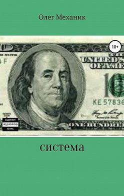 Олег Механик - Система