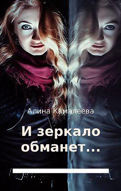 Алина Камалеева - И зеркало обманет…