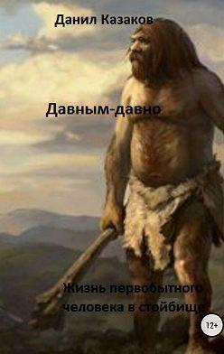 Данил Казаков - Давным-давно