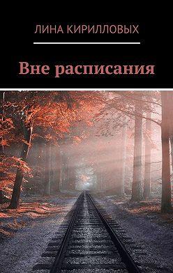 Лина Кирилловых - Вне расписания