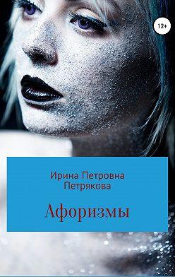 Ирина Петрякова - Афоризмы