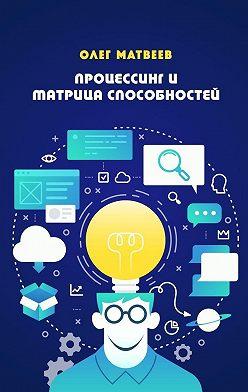 Олег Матвеев - Процессинг иМатрица способностей
