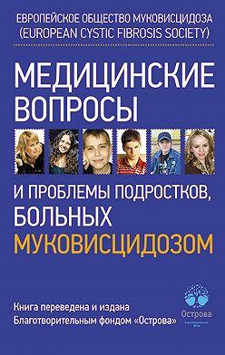 Коллектив авторов - Медицинские вопросы и проблемы подростков, больных муковисцидозом