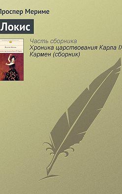 Проспер Мериме - Локис