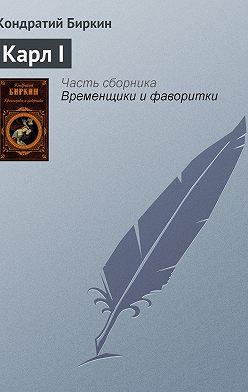 Кондратий Биркин - Карл I