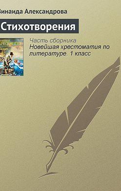 Зинаида Александрова - Стихотворения